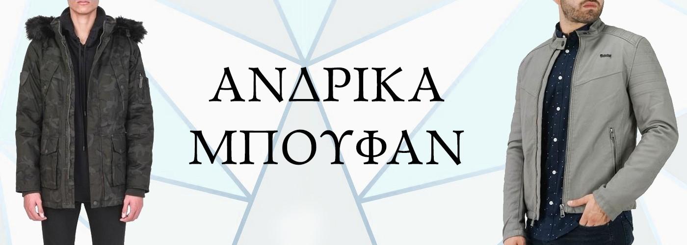 Μποξερ Ανδρικα