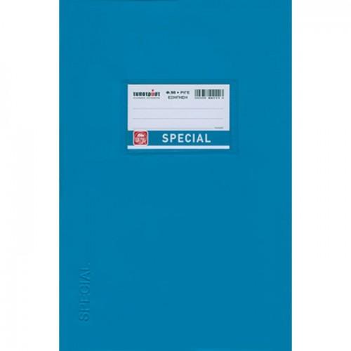 Τετράδιο SPECIAL Εξηγήσεις γαλάζιο 17Χ25 50Φ