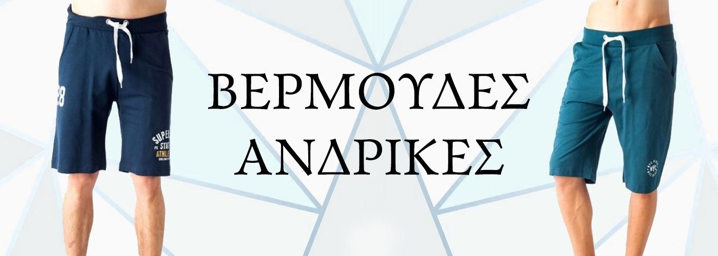 Σλιπ Ανδρικα
